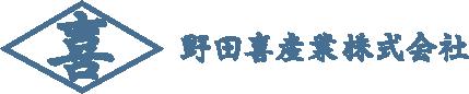 野田喜産業株式会社のロゴ
